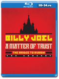 Billy Joel: A Matter of Trust - The Bridge to Russia: The Concert (Blu-ray, блю-рей)